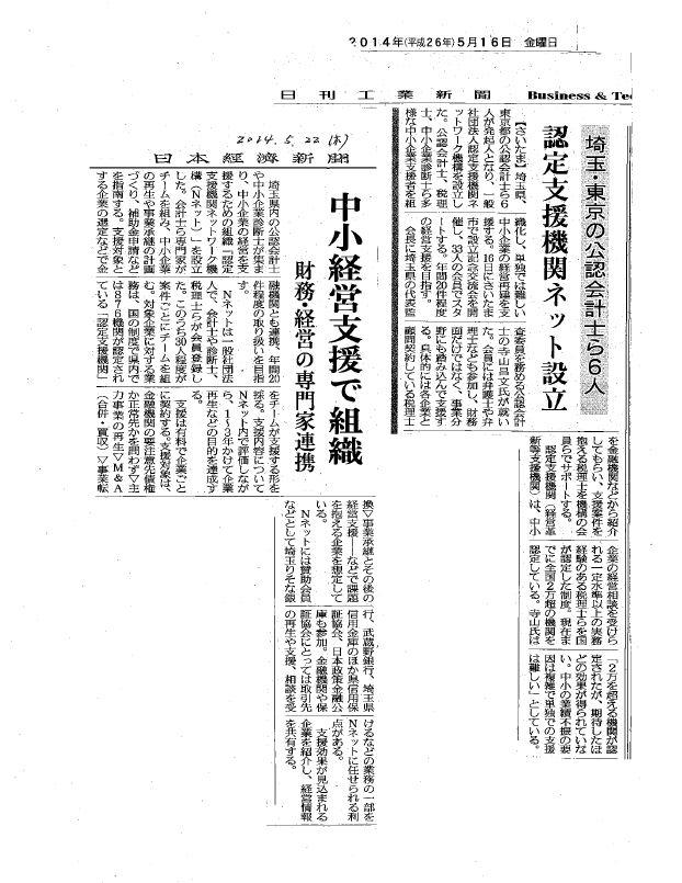 新聞切り抜き20140522