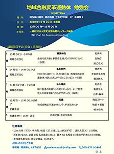 「地域金融変革運動体 勉強会」チラシ